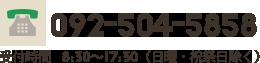 092-504-5858 受付時間 8:30~17:30(日曜・祝祭日除く)